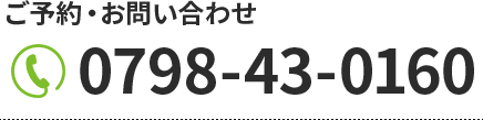 0798-43-0160