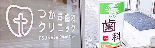 つかさ歯科クリニック外観