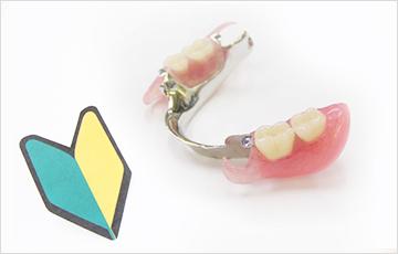 入れ歯を初めて使用する方には