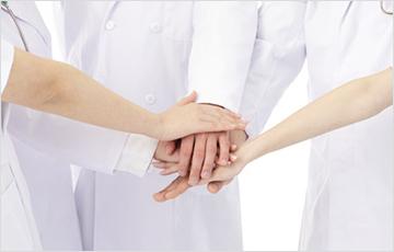 専門医との連携