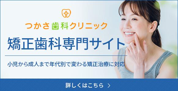 つかさ歯科クリニック矯正歯科専門サイト