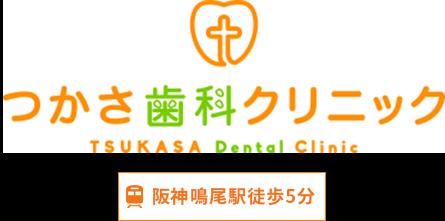 西宮市里中の歯医者さん|つかさ歯科クリニック