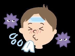 風邪や感染症